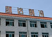 Factory Sign, Zhejiang, China