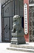 Statue of Lion Guarding a Gate