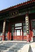 Chinese Architecture, the Summer Palace