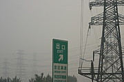 Power lines and Road Sign to Beijing Airport