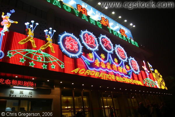 Neon Sign, ChaoYang Theater in Beijing